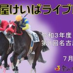 名古屋競馬Live中継 R03.07.09
