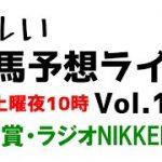 【Live】ユルい競馬予想ライブ(Vol.153)