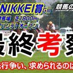 【競馬】ラジオNIKKEI賞2021 求められるのはスタミナとタフさ【競馬の専門学校】