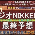 【競馬予想】ラジオNIKKEI賞2021 最終予想 荒れる3歳ハンデ戦!? 前走○○で凡走した馬には要注意!?