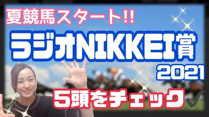 【ラジオNIKKEI賞2021】予想!ついに夏競馬がスタート♪私が選ぶのはこの5頭!