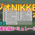 【競馬】ラジオNIKKEI賞2021 枠順確定版シミュレーション【ウイニングポスト9 2021】