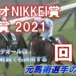 ラジオNIKKEI賞・CBC賞2021 回顧 ヴァイスメテオールは秋競馬でも通用する!! 元馬術選手のコラム【競馬】