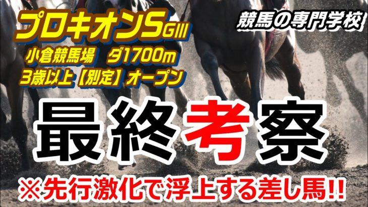 【競馬】プロキオンS2021 先行激化で浮上する差し馬を狙い撃ち!!【競馬の専門学校】
