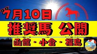 【週間競馬予想TV】2021年7月10日(土) 中央競馬全レースの中から推奨馬を紹介。函館・小倉・福島の平場、特別戦、重賞レース。今週デビューの注目新馬も紹介!注目馬を考察。