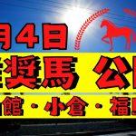 【週間競馬予想TV】2021年7月4日(日) 中央競馬全レースの中から推奨馬を紹介。函館・小倉・福島の平場、特別戦、重賞レース。今週デビューの注目新馬も紹介!注目馬を考察。