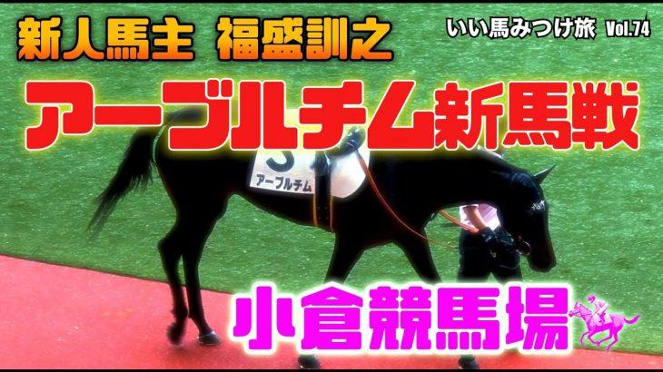 【競馬・馬主・新馬戦】アーブルチム新馬戦!小倉競馬場!いい馬みつけ旅(Vol,74)
