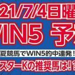 【WIN5予想】昨年は夏競馬でWIN5的中連発!!夏男ミスターKの推奨馬は!?