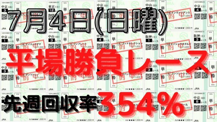【競馬予想】7月4日の平場勝負レース(5レース)!単複ベタ買いで高い回収率を出せる狙い馬!