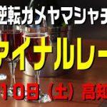 ファイナルレース【7月10日(土)】高知競馬予想