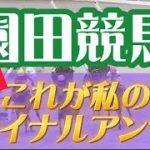 【園田競馬】その金ナイター・これが私のファイナルアンサー【前編】