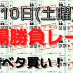 【競馬予想】7月10日の平場勝負レース(5レース)!単複ベタ買いで高い回収率を出せる狙い馬!