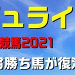 ジュライ賞【大井競馬2021予想】OPでも手薄なメンバーになりました