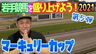 【馬券予想】岩手競馬を盛り上げよう!〜マーキュリーカップ〜
