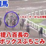【川崎競馬八百長疑惑】⑨ツーシーム 酒井騎手 絶対に来ないと確約された馬の乗り方