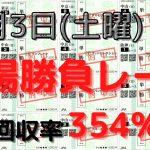 【競馬予想】7月3日の平場勝負レース(2レース)!単複ベタ買いで高い回収率を出せる狙い馬!