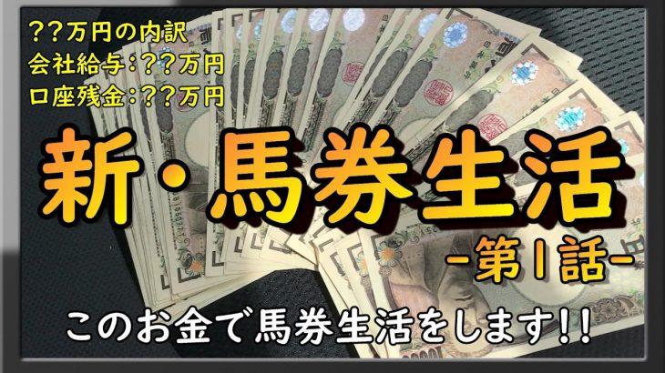【 新 馬券生活 1話 】8月の給料全てと口座残高の全てで馬券生活に挑戦します。 【  MASA 競馬 #45 】