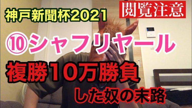 【神戸新聞杯】シャフリヤールに複勝10万円勝負【競馬】【複勝】