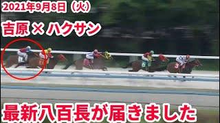 笠松競馬再開の前日に金沢競馬暴走、1000万円規模の異常投票に隠す気なし【吉原ハクサン】