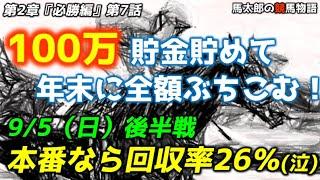【競馬】競馬貯金100万円ぶちこみ企画!第7話『本番なら爆負けしてた~』