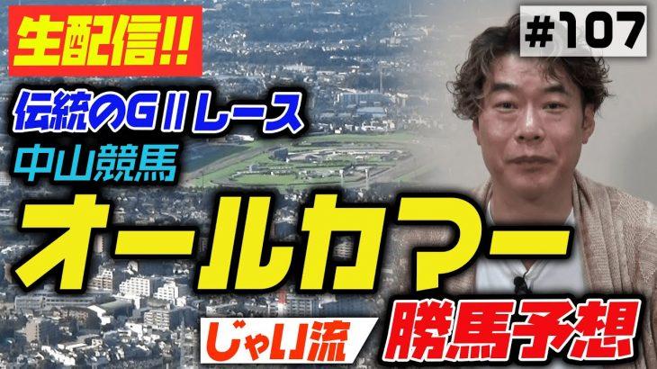 #107【中山競馬】オールカマーでのじゃいの思考【勝ち馬予想】