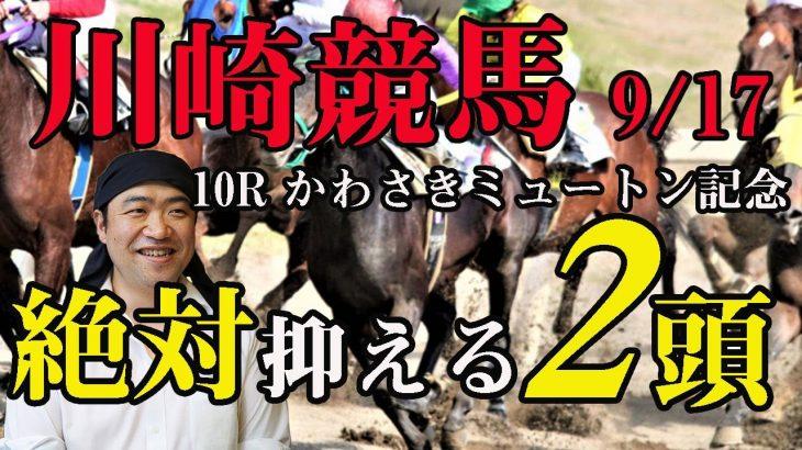 【 地方競馬予想 】川崎競馬予想 10R かわさきミュートン記念(B2B3) 競馬 地方競馬 地方競馬予想 川崎競馬 川崎競馬予想