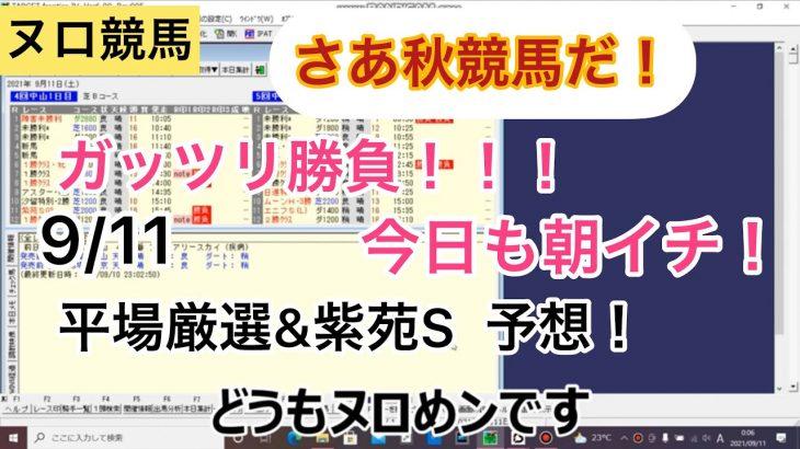 さあ秋競馬だ!ガッツリ勝負!今日もあさイチ!ヌロ競馬 9/11 平場厳選予想&紫苑S!!!