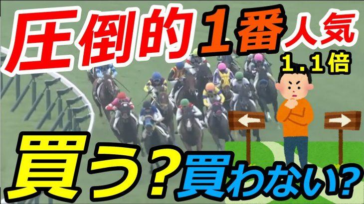 【競馬】圧倒的1番人気、1.1倍の人気馬って買います???