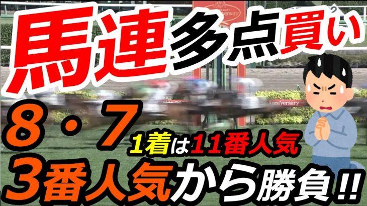 【競馬】1着は11番人気!?荒れたね!!8・7・3番人気から勝負!