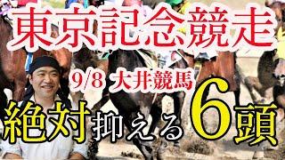 【 地方競馬予想 】大井競馬予想 11R 東京記念競走(重賞) 競馬 地方競馬 地方競馬予想 大井競馬 大井競馬予想
