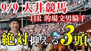 【 地方競馬予想 】大井競馬予想 11R 的場文男騎手(A2B1) 競馬 地方競馬 地方競馬予想 大井競馬 大井競馬予想