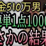 【123話】競馬の借金は競馬で返す! 馬単1万勝負からの3連単勝負…果たして的中なるか!?