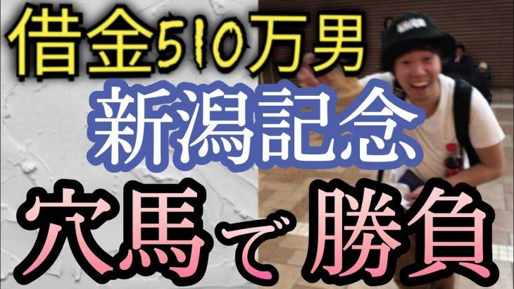 【125話】競馬の借金は競馬で返す!新潟記念穴馬から勝負…果たして結果は!?
