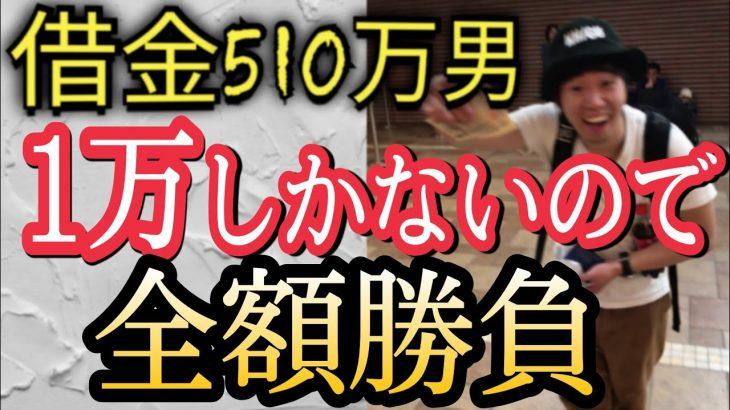 【126話】競馬の借金は競馬で返す!1万円しかないので全額勝負した結果…!果たして勝てるのか!?