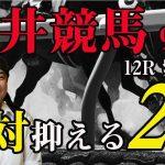【 地方競馬予想 】大井競馬予想 12R 紫苑賞(B2) 競馬 地方競馬 地方競馬予想 大井競馬 大井競馬予想