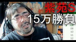 よっさん 競馬 15万勝負 vs 紫苑S GⅢ 2021年09月11日15時35分54秒