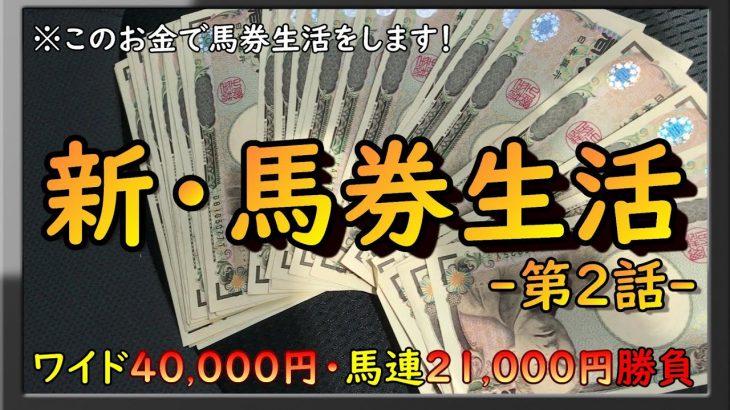 【 新 馬券生活 2話 】8月の給料全てと口座残高の全てで馬券生活に挑戦します。【  MASA 競馬 #46 】