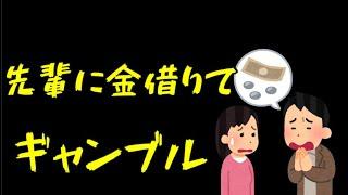 【借金】【競馬】先輩に2.4万円お金借りてギャンブルする平日【ギャンブル依存症】
