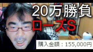 よっさん 競馬  20万勝負 vs ローズS GⅢ  2021年09月19日15時31分41秒