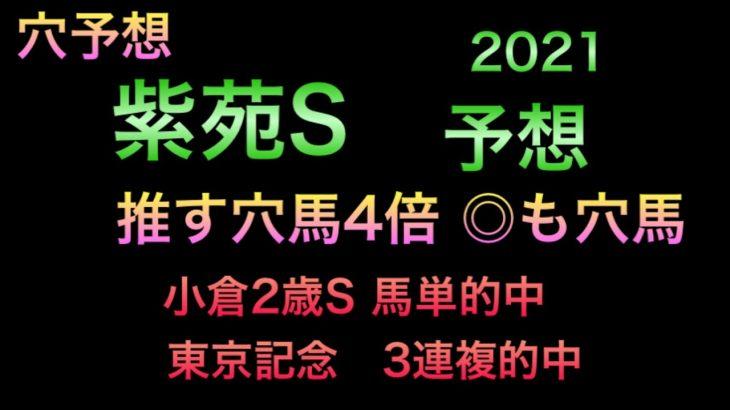 【競馬予想】 紫苑ステークス 2021 予想