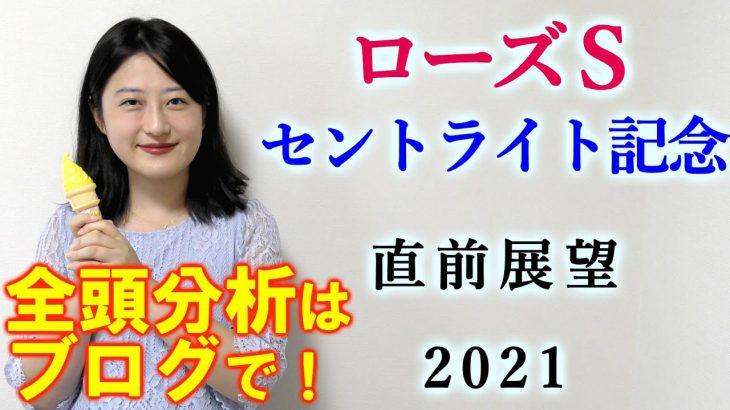 【競馬】ローズステークス セントライト記念 2021 直前展望(出走馬全頭分析はブログで!)ヨーコヨソー