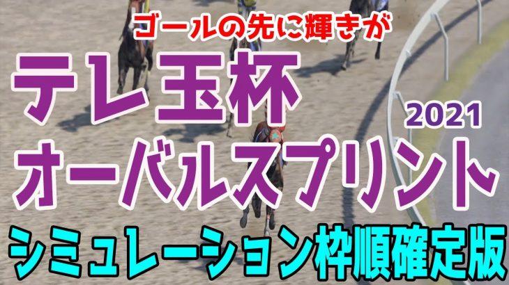 テレ玉杯オーバルスプリント2021 枠順確定後シミュレーション【競馬予想】地方競馬