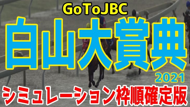 白山大賞典2021 枠順確定後シミュレーション【競馬予想】地方競馬