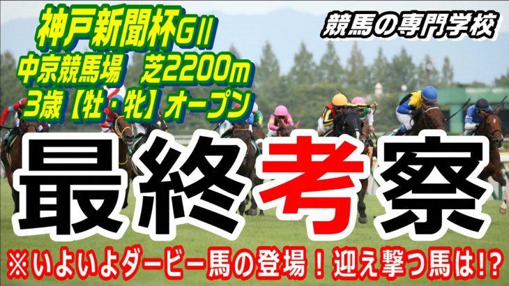 【競馬】神戸新聞杯2021 ダービー馬に挑む春の実績馬及び未知の馬【競馬の専門学校】