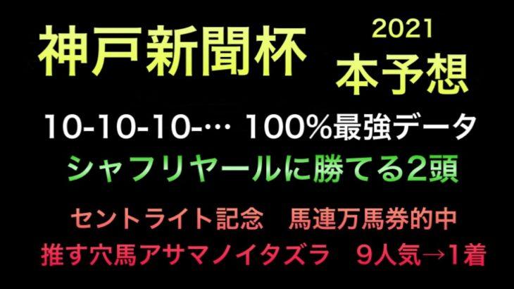 【競馬予想】 神戸新聞杯 2021 予想