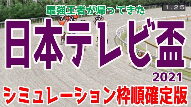 日本テレビ盃2021 枠順確定後シミュレーション【競馬予想】地方競馬