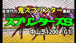 【競馬予想】2021 スプリンターズステークス「実力伯仲の電撃戦!危険な人気馬をあぶり出す!」