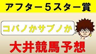 【地方競馬】アフター5スター賞2021 予想