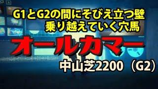 【競馬予想】2021 オールカマー「あの父の産駒が意外な適性を見せる中山2200」