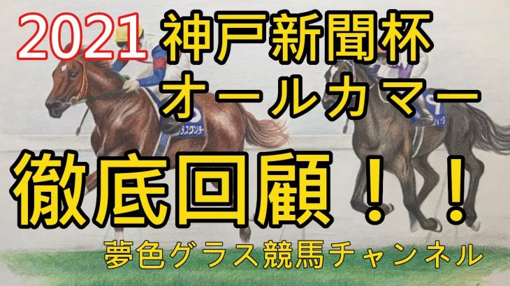 【回顧】2021神戸新聞杯&オールカマー!ウインマリリン&横山武史騎手がインを捌いて一気突き抜け!